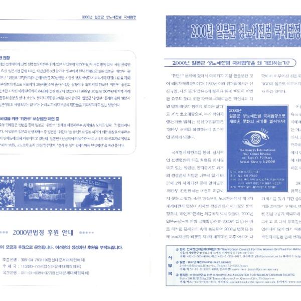 2000년일본군성노예전범국제법정 소식지 2000년 2월 18일