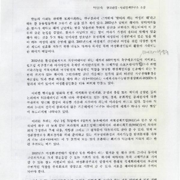 2002년과 여성환경연대