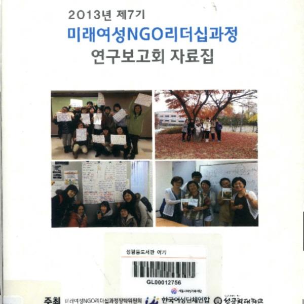 2013년 제7기 미래여성 NGO리더십과정 연구보고회 자료집