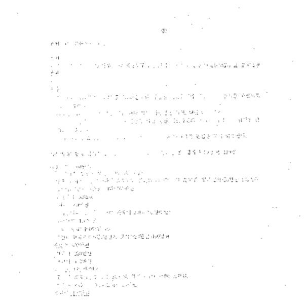 [게이 맥두걸 유엔인권소위원회 특별보고?]관 초청 국제세미나(안)