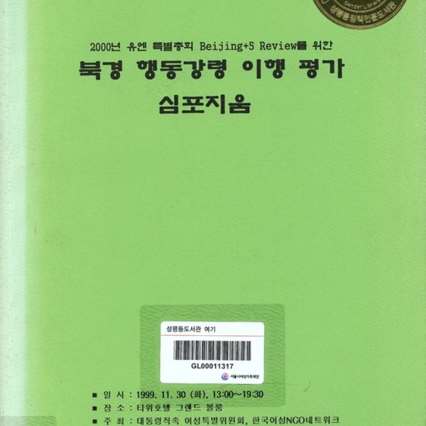 2000년 유엔 특별총회 Beijing+5 Review를 위한<br /><br /> 북경 행동강령 이행 평가 심포지움
