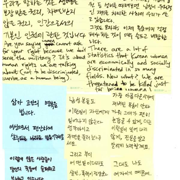 강남역 추모메세지 서울시민청 #506