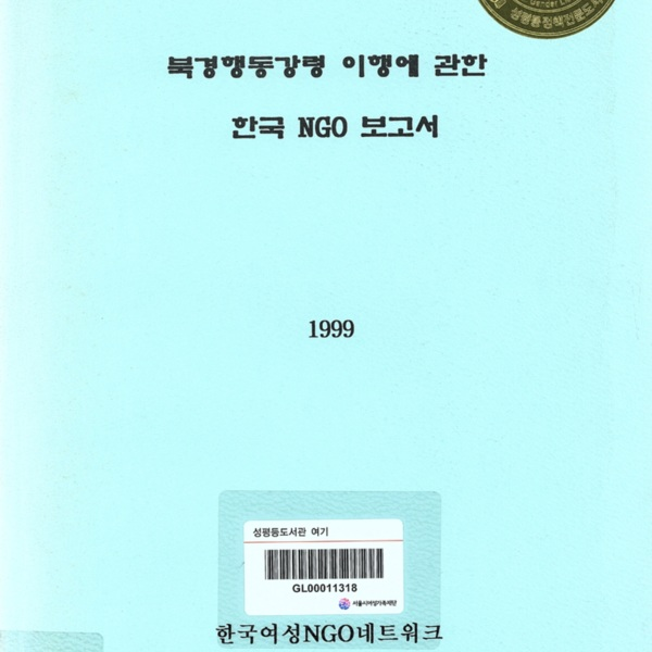 북경행동강령 이행에 관한 한국 NGO 보고서