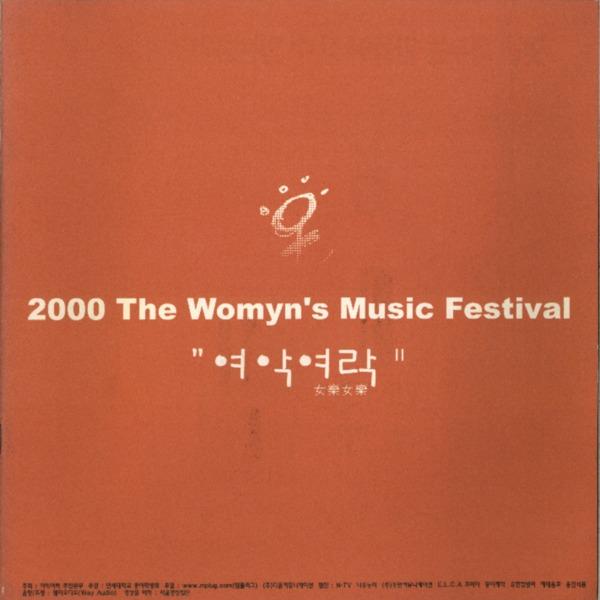 여악여락 2000 The Womyn's Music Festival