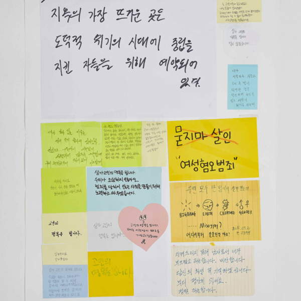 강남역 추모메세지 지역미상 #56