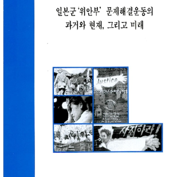 한국정신대문제대책협의회 교육자료