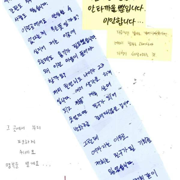 강남역 추모메세지 서울시민청 #393