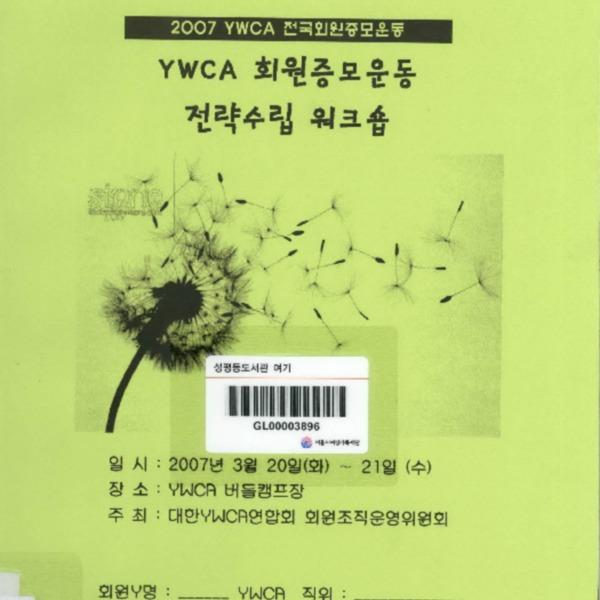 (2007 YWCA 전국회원증모운동)YWCA 회원증모운동 전략수립 워크숍