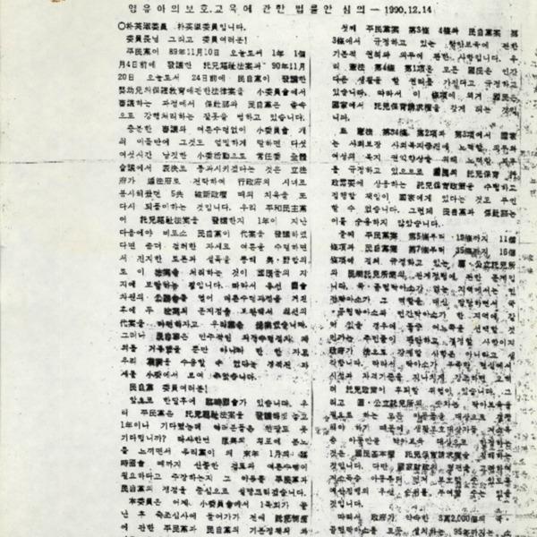 영유아의 보호.교육에 관한 1990년 12월 14일 법률안 심의 속기록