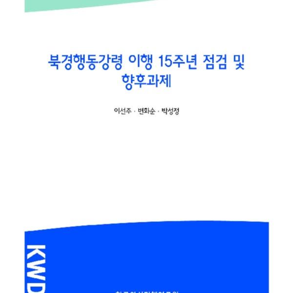 북경행동강령 이행 15주년 점검 및 향후과제