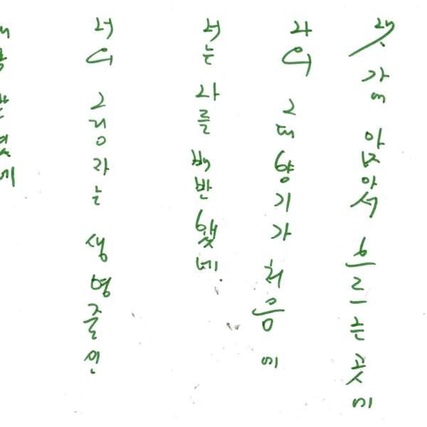 강남역 추모메세지 서울시민청 #584