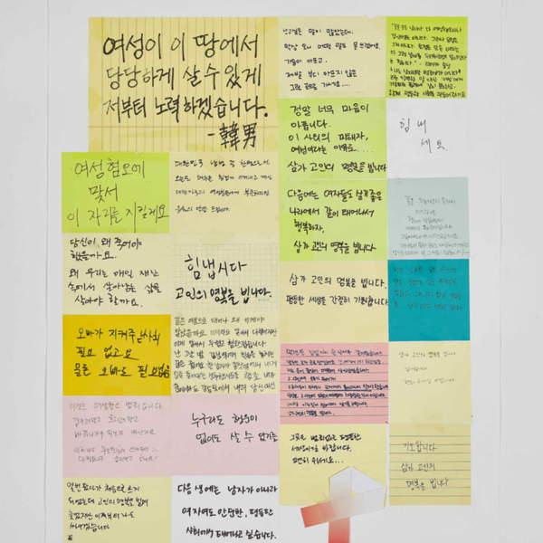 강남역 추모메세지 지역미상 #50