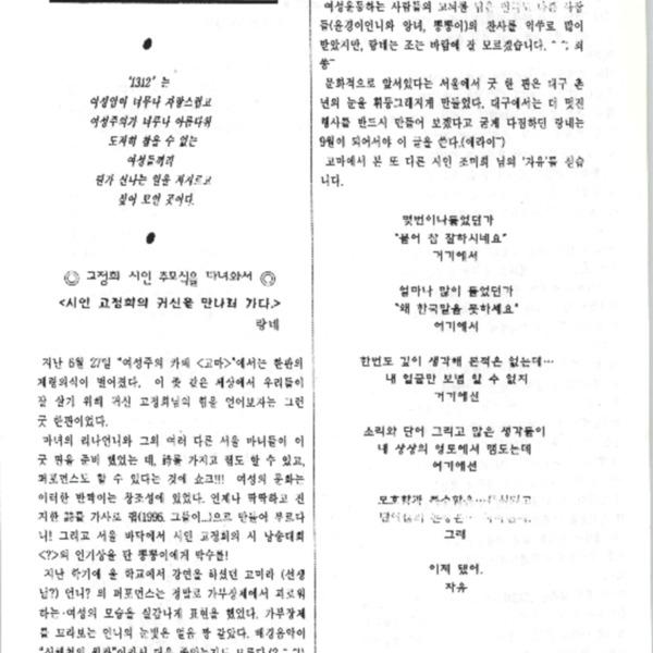 """여성주의 자치모임 """"1312"""" 8월(6호) 소식지"""