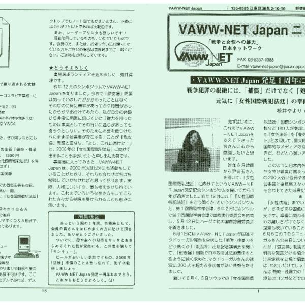 VAWW-NET Japan ニュース 夏の特別号 1999年7月1日