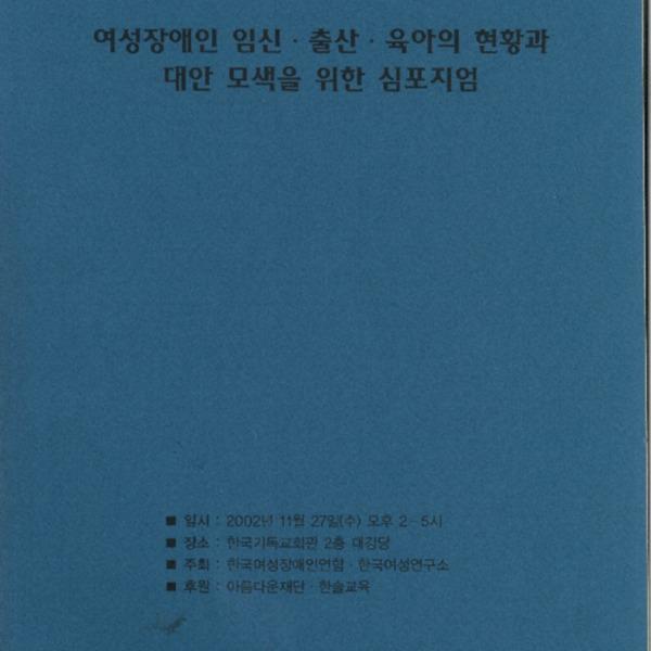 여성장애인 임신/출산/육아의 현황과 대안 모색을 위한 심포지엄