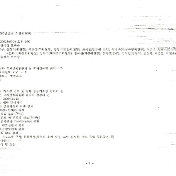 제8차 2000년일본군성노예국제여성전범법정 운영위원회 회의록