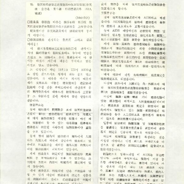 후천성 면역결핍증 예방법 개정에 관한 1998년 12월 12일 국회 속기록