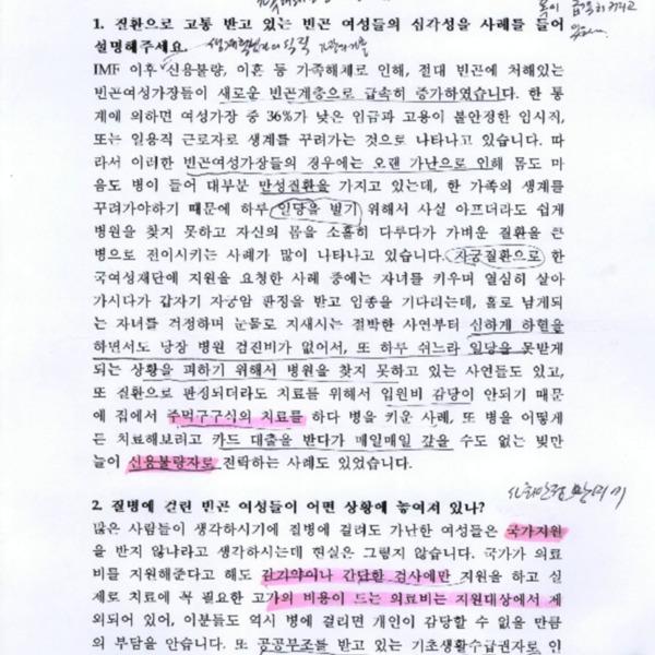 CJ홈쇼핑 인터뷰 답변지