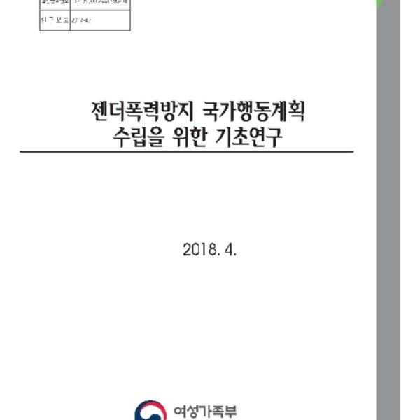 젠더폭력방지 국가행동계획 수립을 위한 기초연구