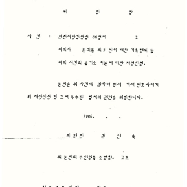 WA2018000027.pdf