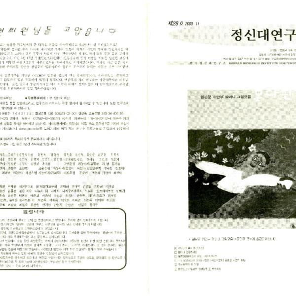 2000년 11월 정신대연구소소식 제28호