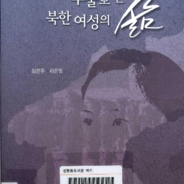 구술로 본 북한 여성의 삶