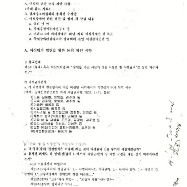 장애인차별금지추진연대(장추연) 여성팀 세미나 회의자료