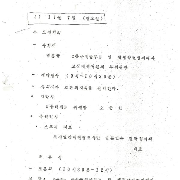 일본의전후처리문제에관한평양국제토론회 일정