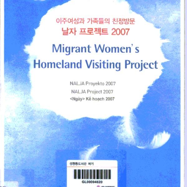 이주여성과 가족들의 친정방문 날자 프로젝트 2007 =Migrant Women's Homeland Visiting Project