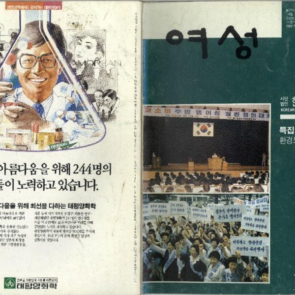 월간여성 1990.7