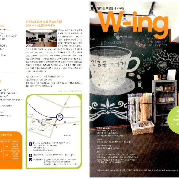 W-ing 2014년 팜플렛