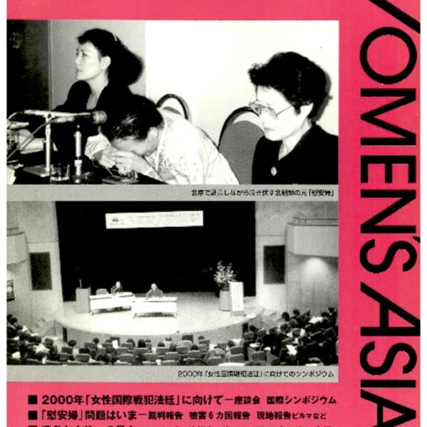 1999년 1월 女たちの21世紀 (特集)女性がいま問う戦後責任 No. 17