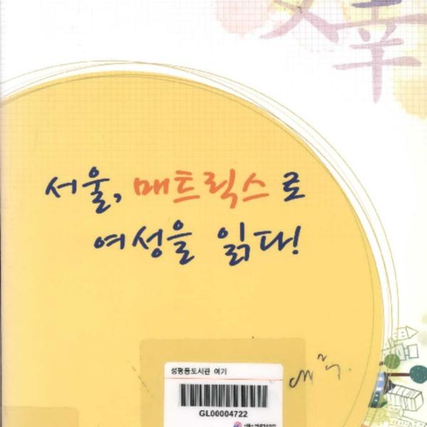 (2009 여행 토론광장)서울, 매트릭스로 여성을 읽다!
