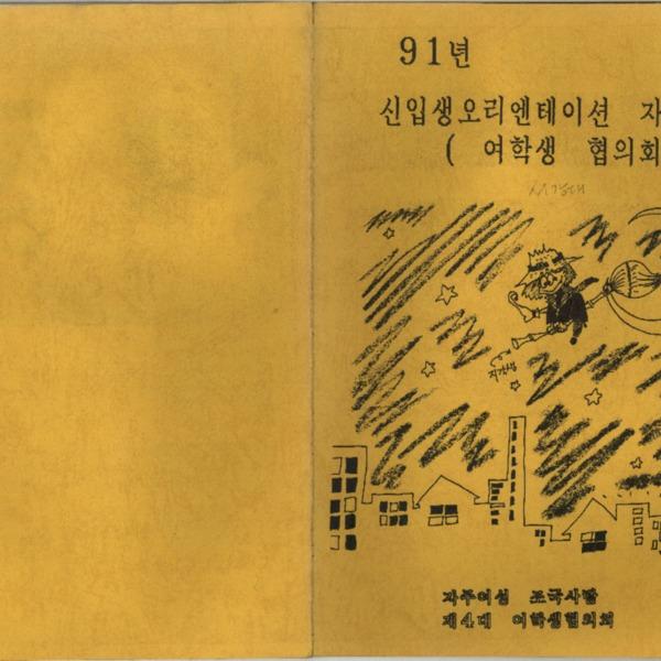 91년 신입생오리엔테이션 자료집(여학생 협의회)