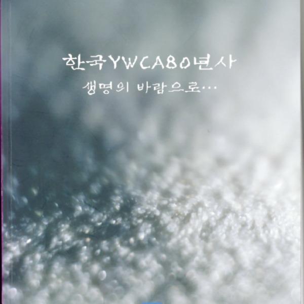 한국 YWCA 80년사