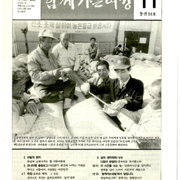 함께가는여성 1991년 통권 제51호