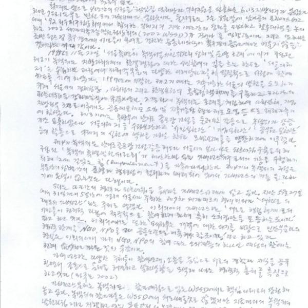 녹색서울시민위원회 제4기를 맞이하며