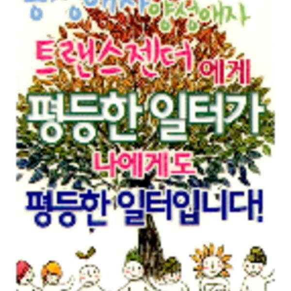 동성애자인권연대 스티커 #3