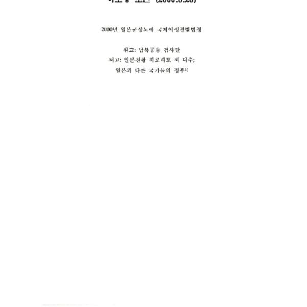 기소장 초안 (2000.8.30)