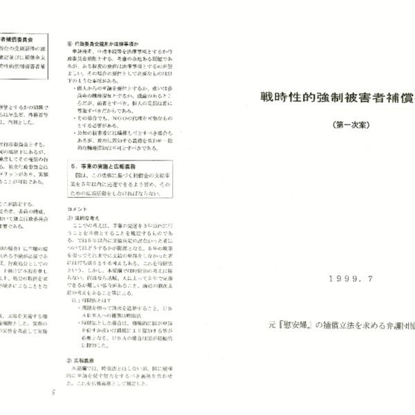 戦時性的強制被害者補償要綱(第一案)