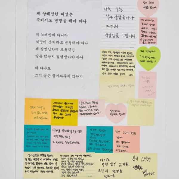 강남역 추모메세지 지역미상 #40