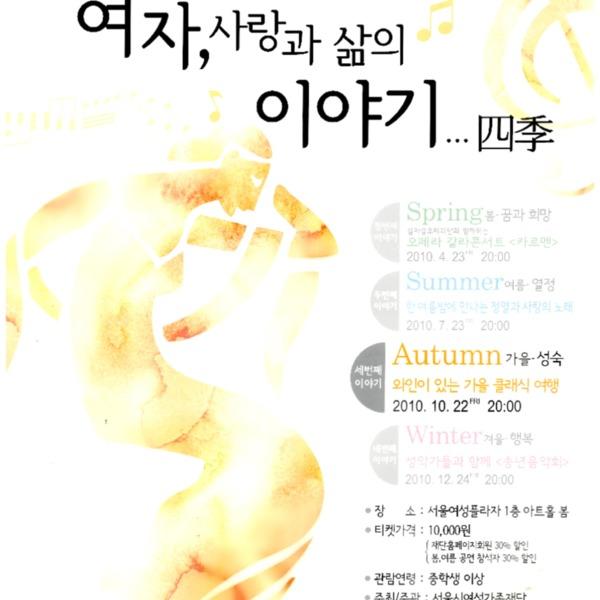 여행 클래식 콘서트 여자, 사랑과 삶의 이야기..4계 Autumn 가을-성숙