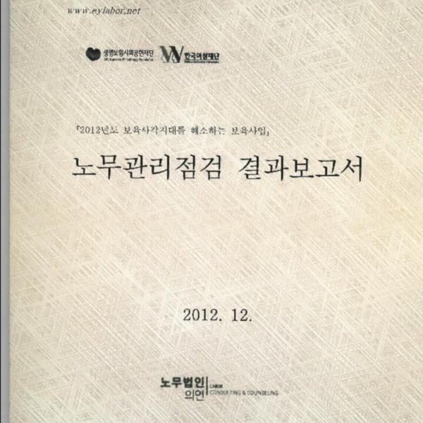 노무법인의연 2012년 12월 '2012년 보육사각지대를 해소하는 보육사업 노무관리점검 결과보고서'