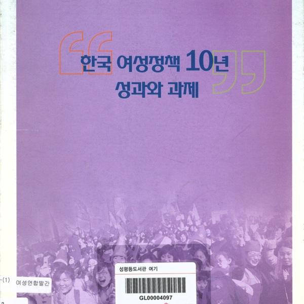 제4차 유엔 북경여성회의 10년 기념, 한국여성NGO보고서<br /><br /> &quot;한국 여성정책 10년 성과와 과제&quot;