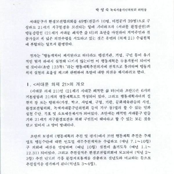 <서대문 의제21>과 실천방안