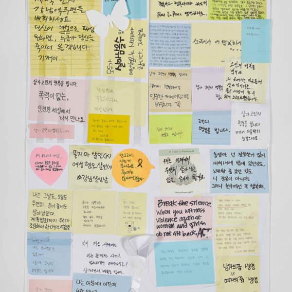 강남역 추모메세지 지역미상 #24