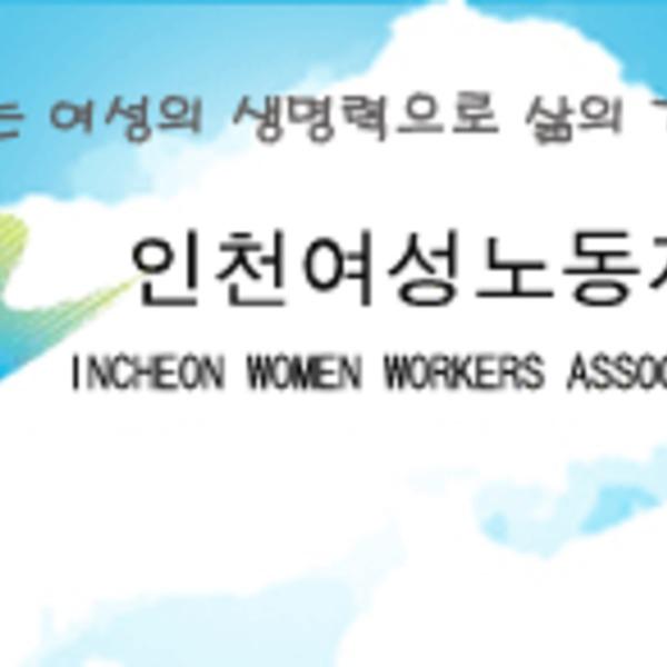 인천여성노동자회