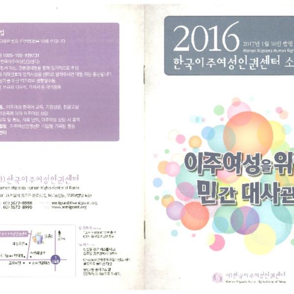 한국이주여성인권센터 2016년 소식지