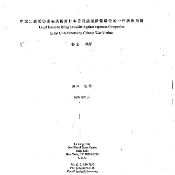 Legal Issues to Bring Lawsuit Against Japanese Companies In the United States by Chinese War Victims