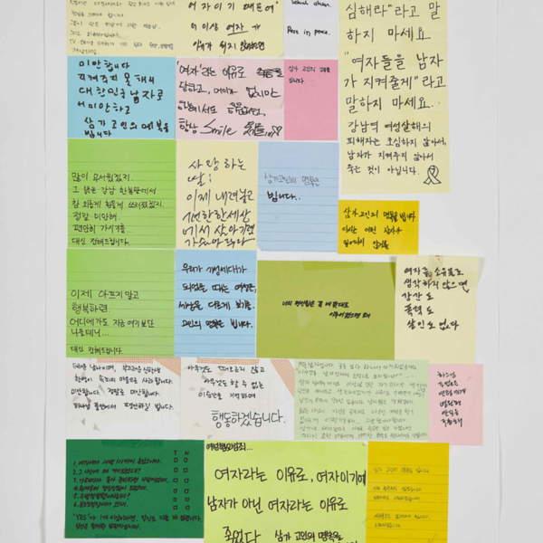 강남역 추모메세지 지역미상 #21
